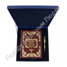 Подарочный набор книга Мудрости+ручка