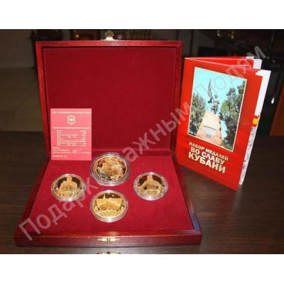 "Набор медалей ""Во славу Кубани"""
