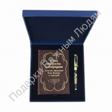 Подарочный набор книга+ручка