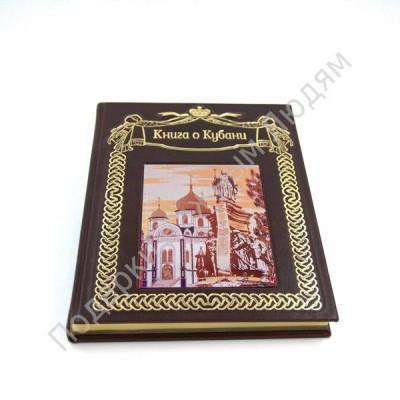 Книга о Кубани