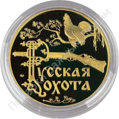 """Медаль""""Русская охота"""""""