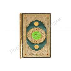 Коран в окладе