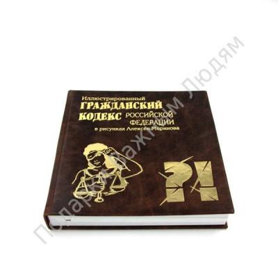 Иллюстрированный гражданский кодекс Российской федерации