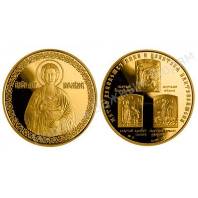 """Подарочная медаль """"Целитель Пантелеимон"""""""