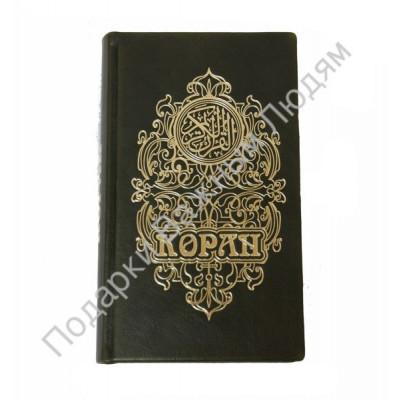 """""""Коран"""" на русском языке"""